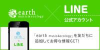 アースミュージック&エコロジー_PC